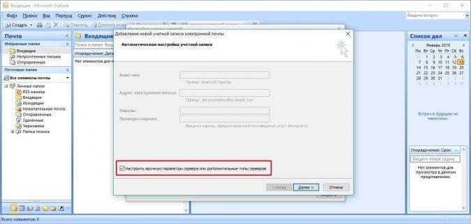 Настройка учетной записи в Outlook