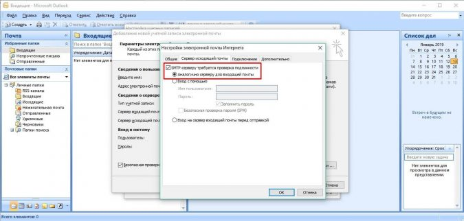 Настройка SMTP для почтового ящика в Outlook