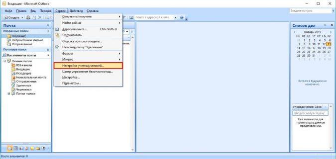 Изменение учетной записи почты в Outlook