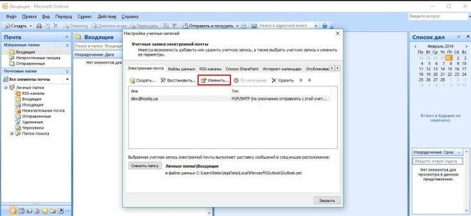 Корректировка имени почтового ящика и пароля в Outlook
