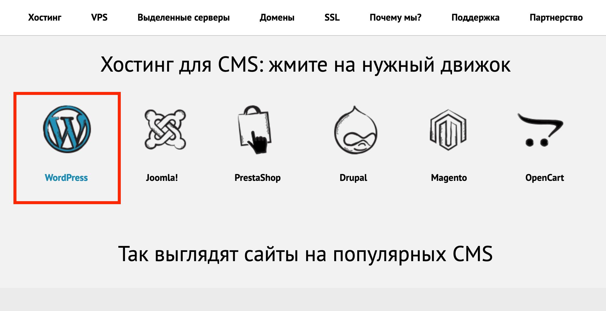 Переход на страницу Wordpres-хостинга со страницы CMS-хостинга на hostiq.ua