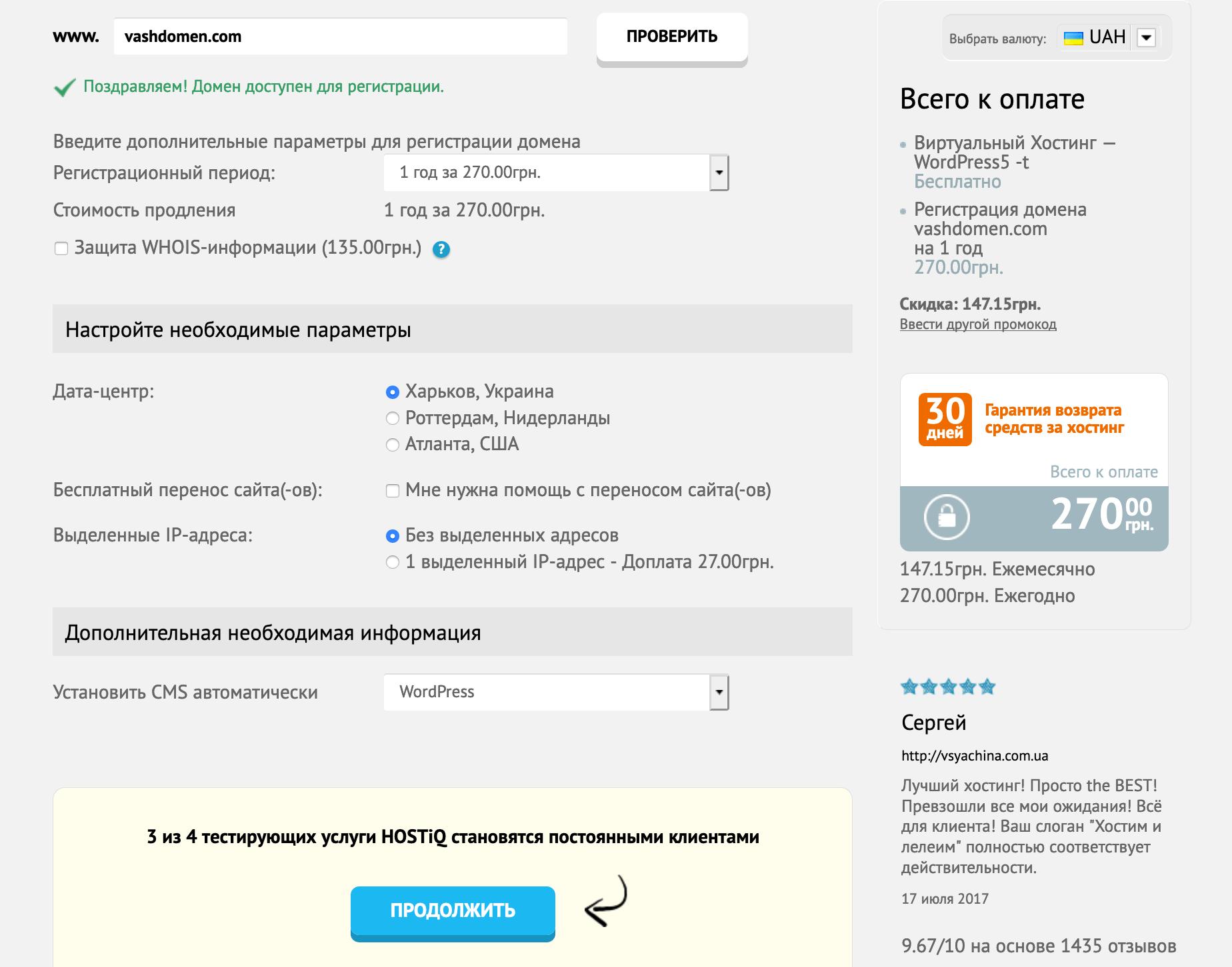 Заполнение формы заказа WordPress-хостинга на hostiq.ua