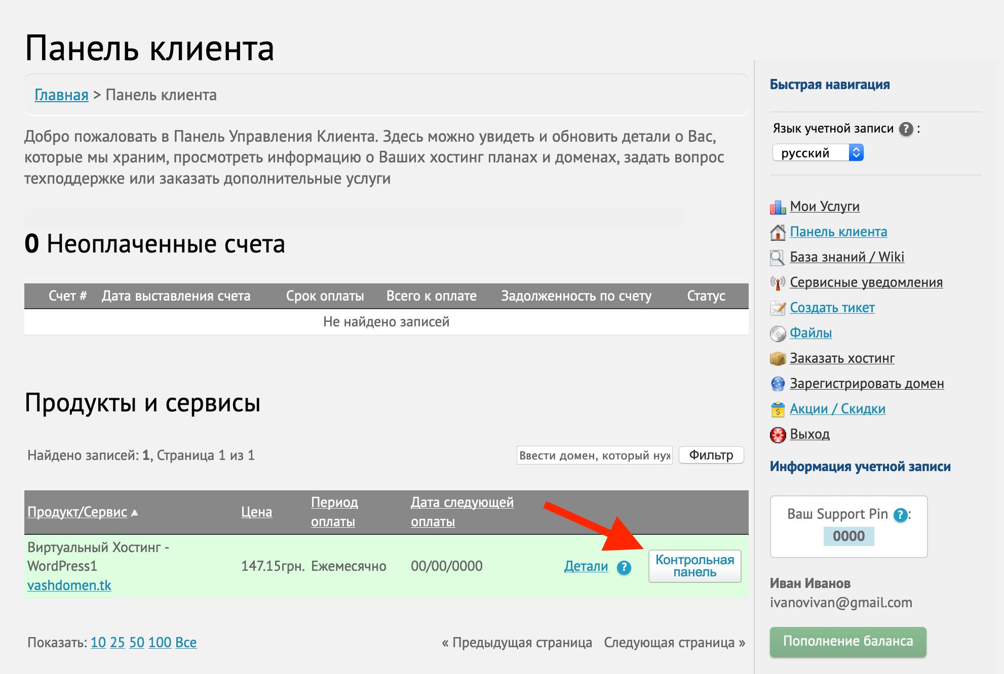 """Раздел """"Мои услуги"""" в Панели клиента на hostiq.ua"""