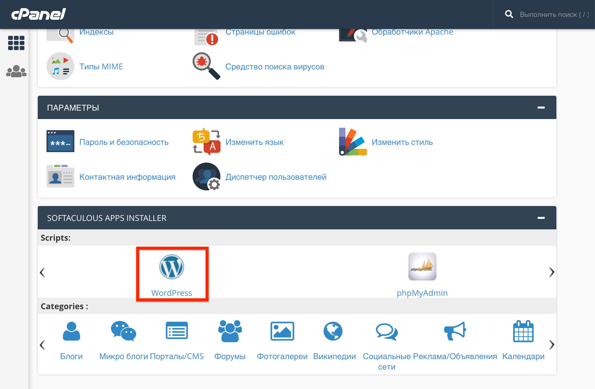 Установка WordPress с помощью автоматического установщика скриптов в cPanel