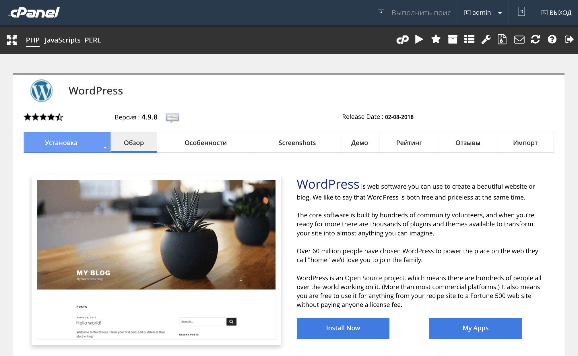 Начало установки WordPress с помощью Softaculous Apps Installer в cPanel