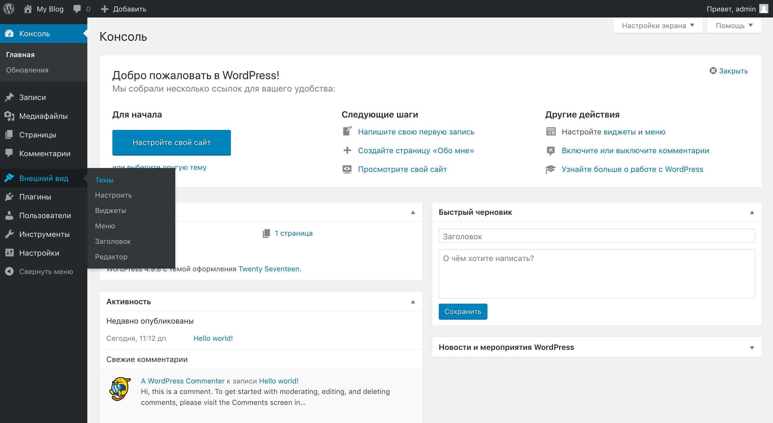 Переход к инструменту правления темами через административную страницу WordPress