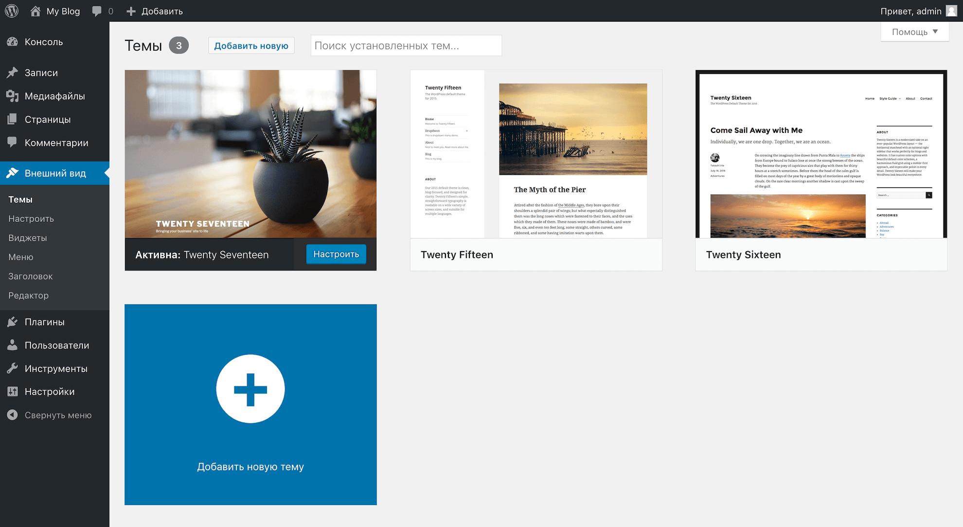 Добавление новой темы с помощью административной страницы WordPress