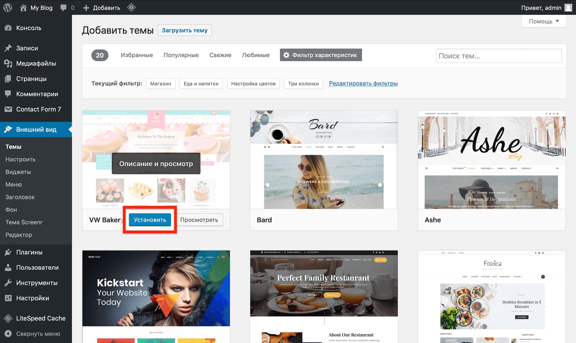 Установка выбраной темы с помощью административной страницы WordPress