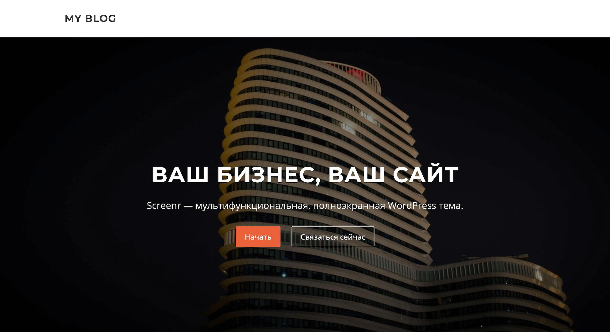 Измененная главная страница сайта на WordPress