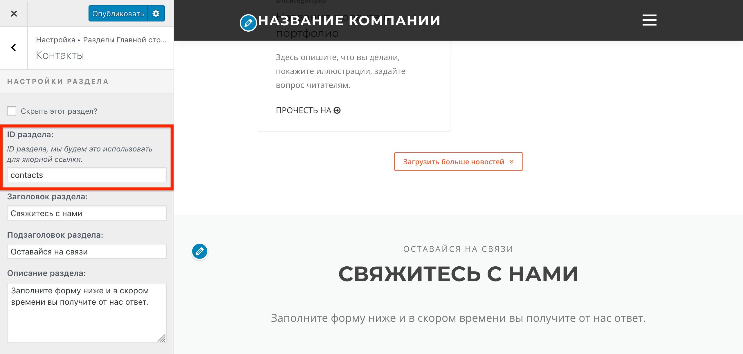 Изменение идентификатора раздела страницы с помощью редактора страниц в WordPress