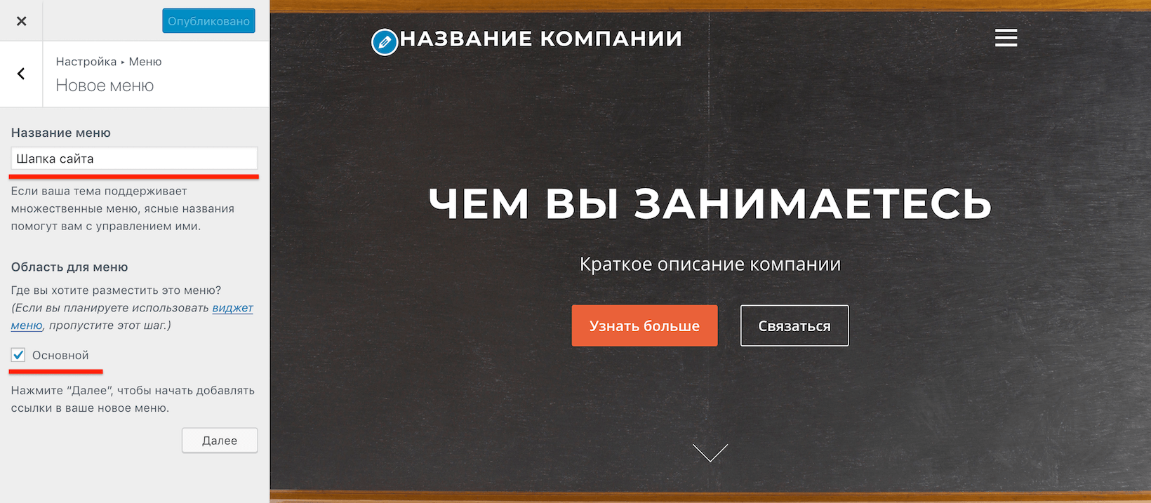 Создание меню в шапке страницы с помощью редактора страниц в WordPress