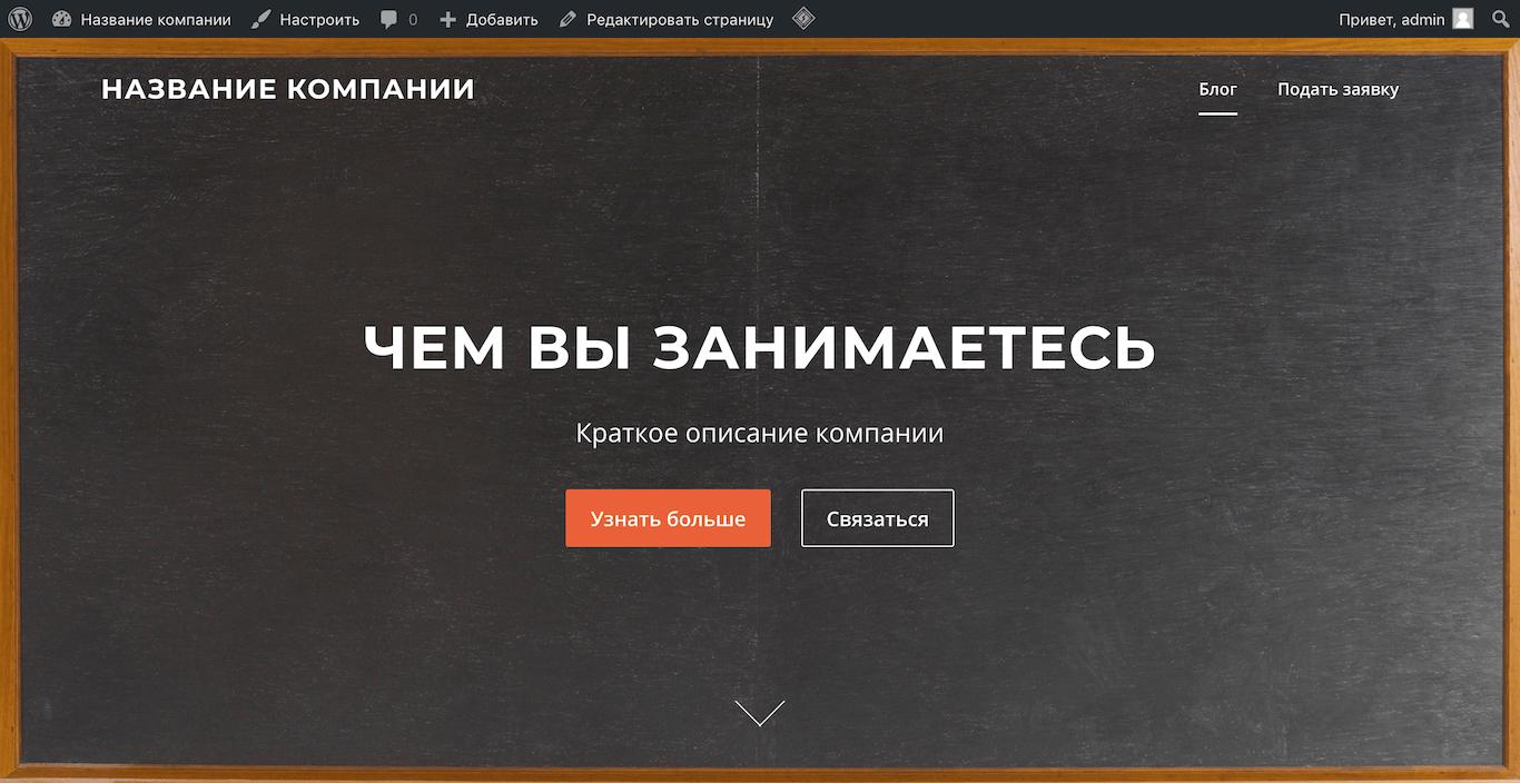 Расположение меню в шапке страницы сайта на WordPress
