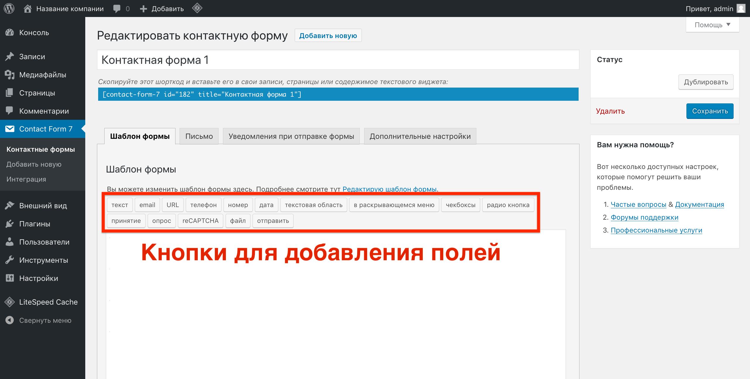 Работа с плагином Contact Form 7 в административной странице WordPress
