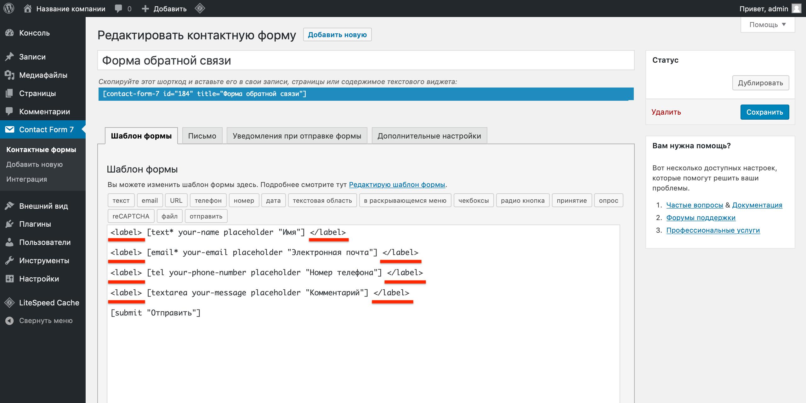 Изменение размера формы обратной связи в плагине Contact Form 7 для WordPress