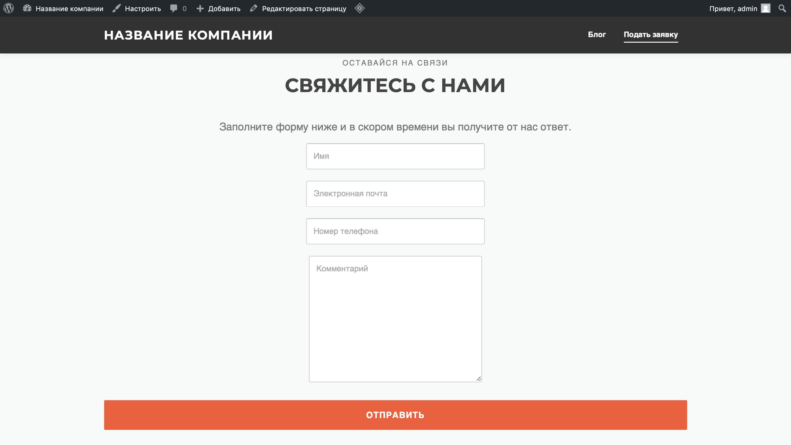 Внешний вид формы обратной связи, созданной с помощью плагина Contact Form 7 для WordPress