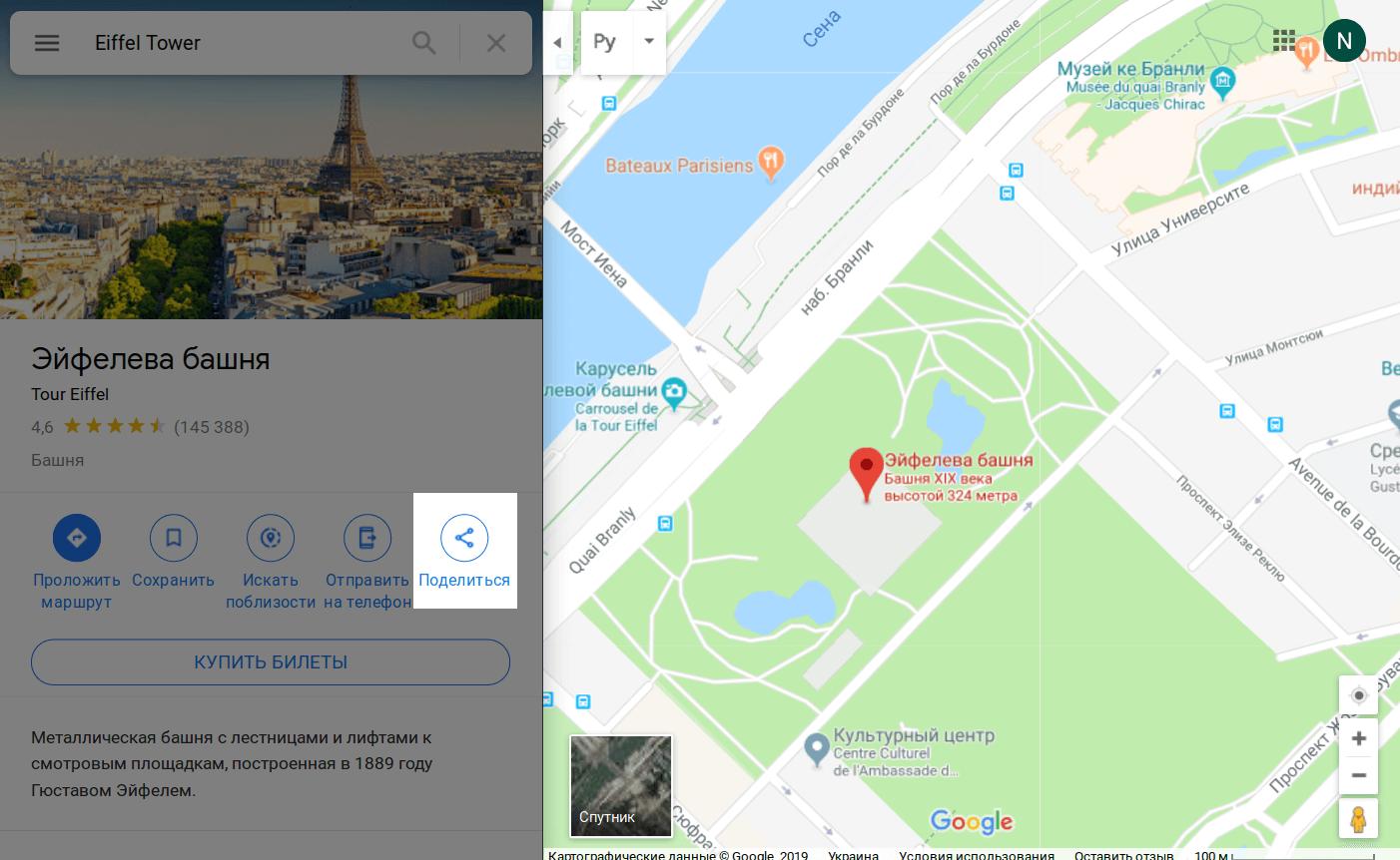 Кнопка «Поделиться» в Гугл Картах