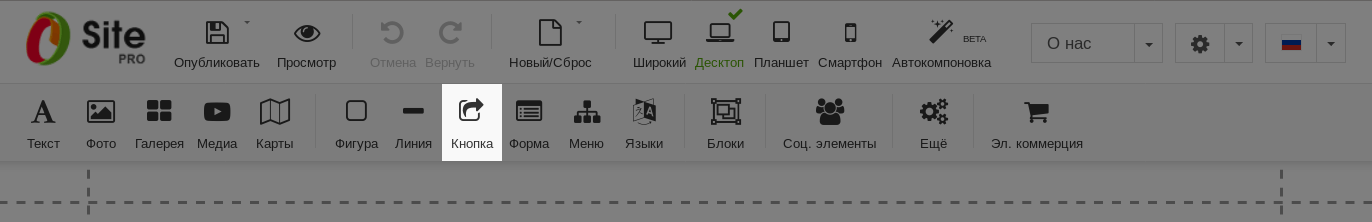 Элемент «Кнопка» в панели управления конструктором