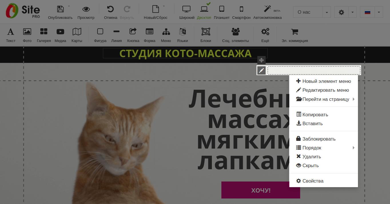 Выпадающий список с опциям редактирования меню