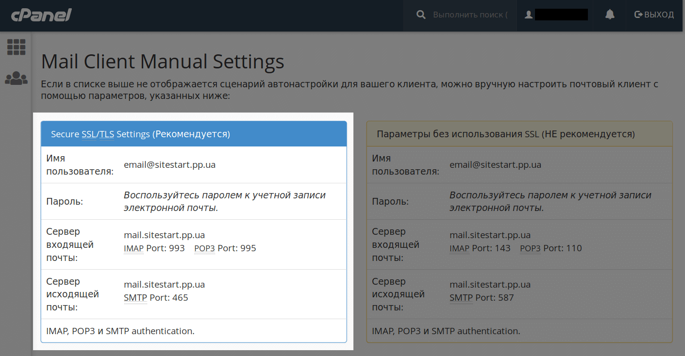 Раздел «Mail Client Manual Settings» в cPanel