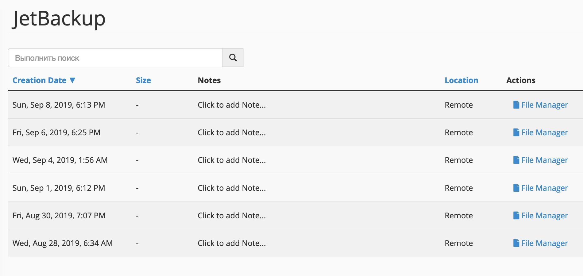 Список доступных бэкапов в разделе File Backups в плагине JetBackup