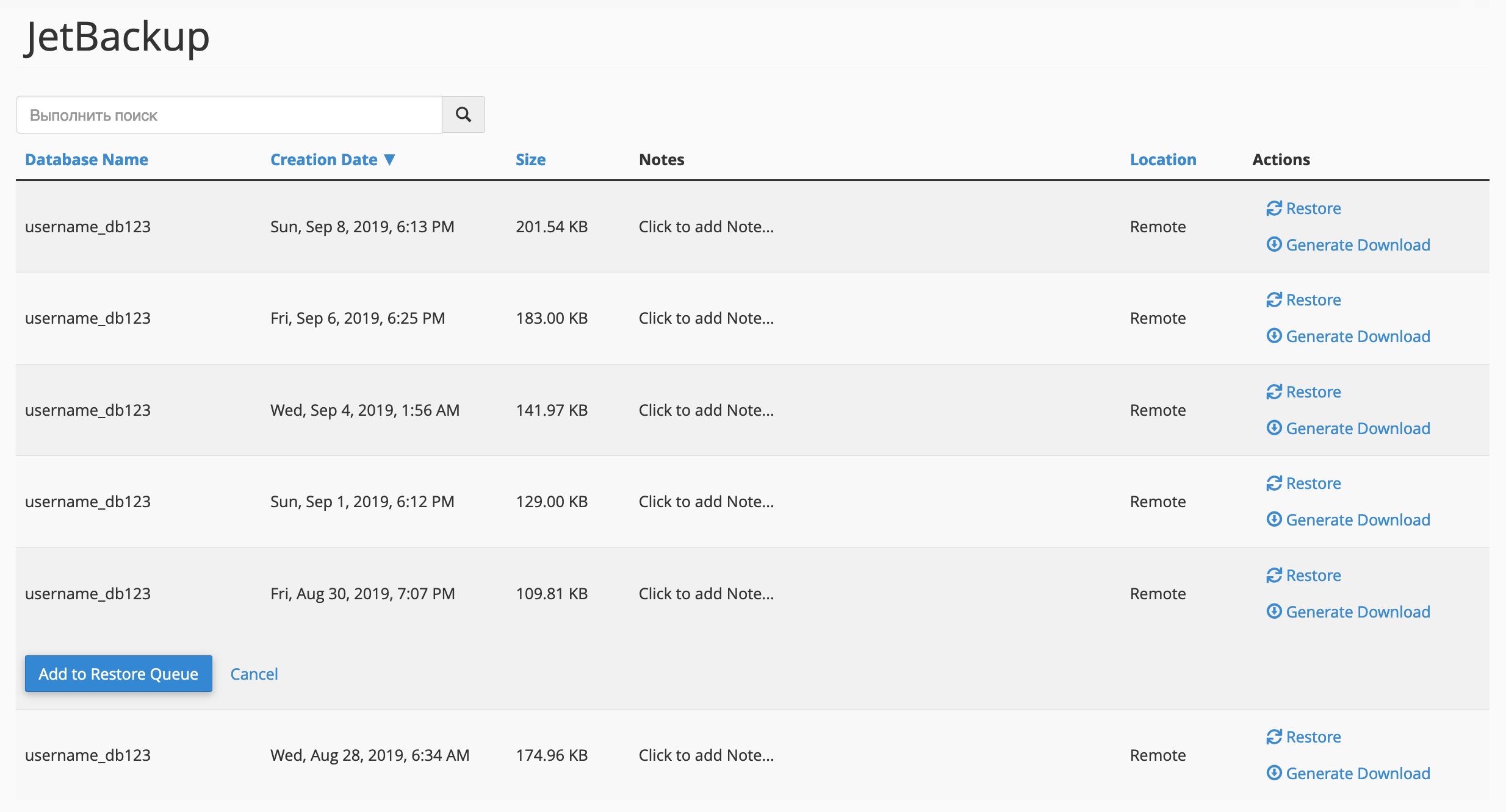 Раздел с доступными резервными копиями баз данных в JetBackup