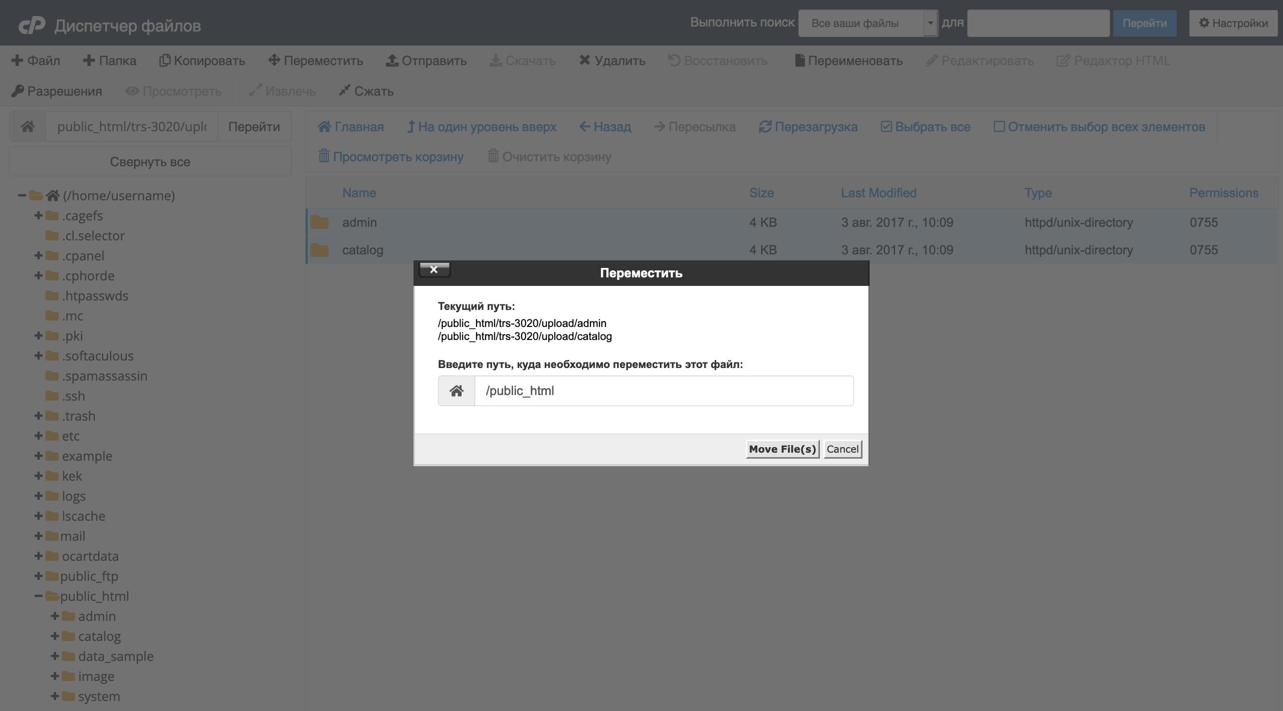 Всплывающее окно с путём перемещения файла в «Диспетчере файлов» в cPanel