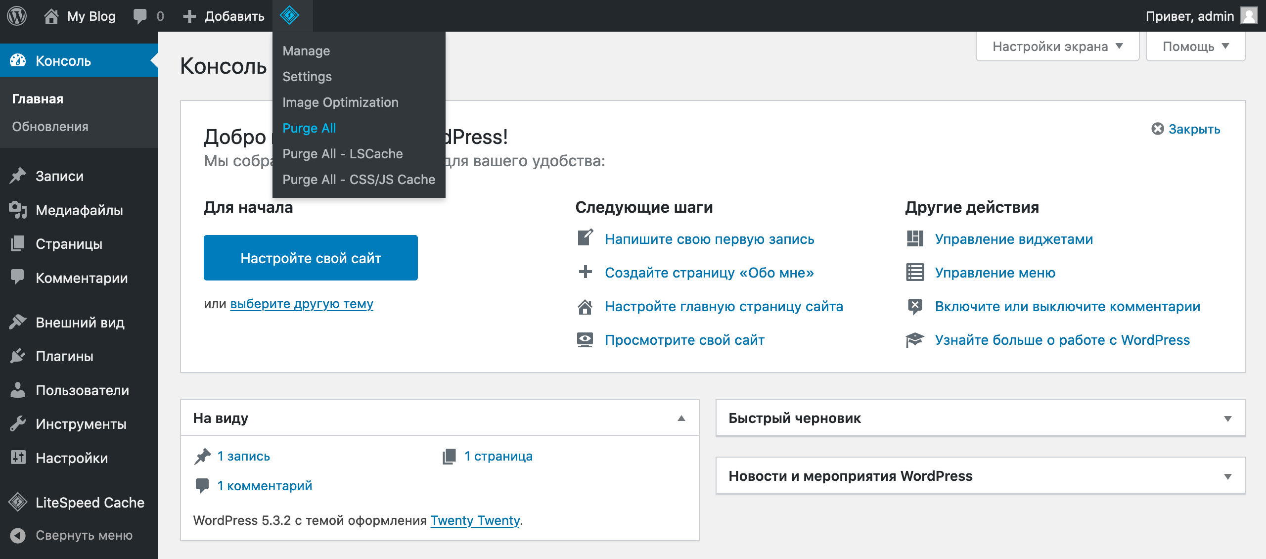 Управление LiteSpeed Cache при помощи ярлыка на панели администратора сайта