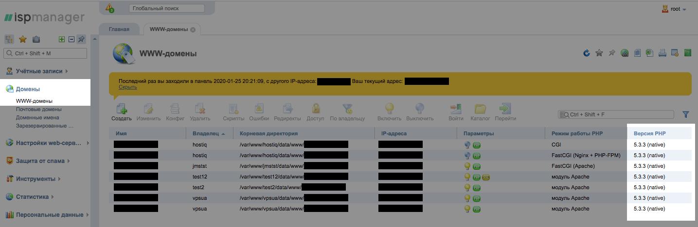 Проверить версию PHP в панели управления ISPmanager Lite 5