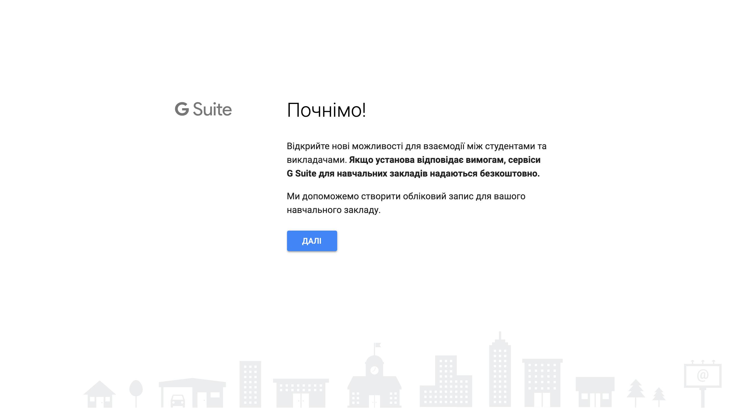 Початок реєстрації в програмі «G Suite для навчальних закладів»