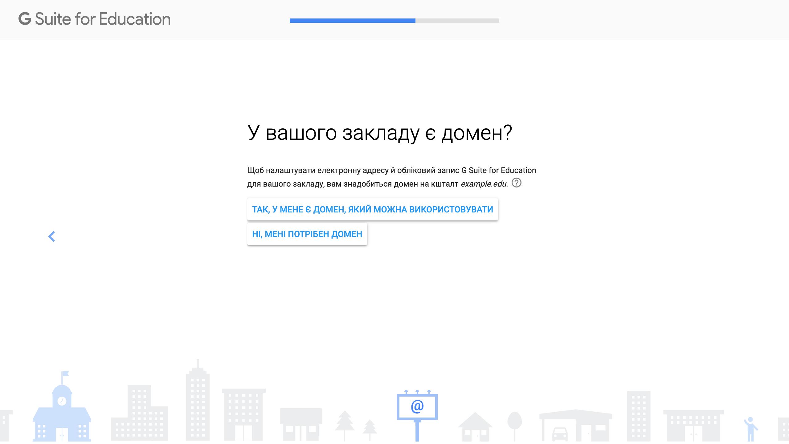 Крок 7: «У вашого закладу є домен?»