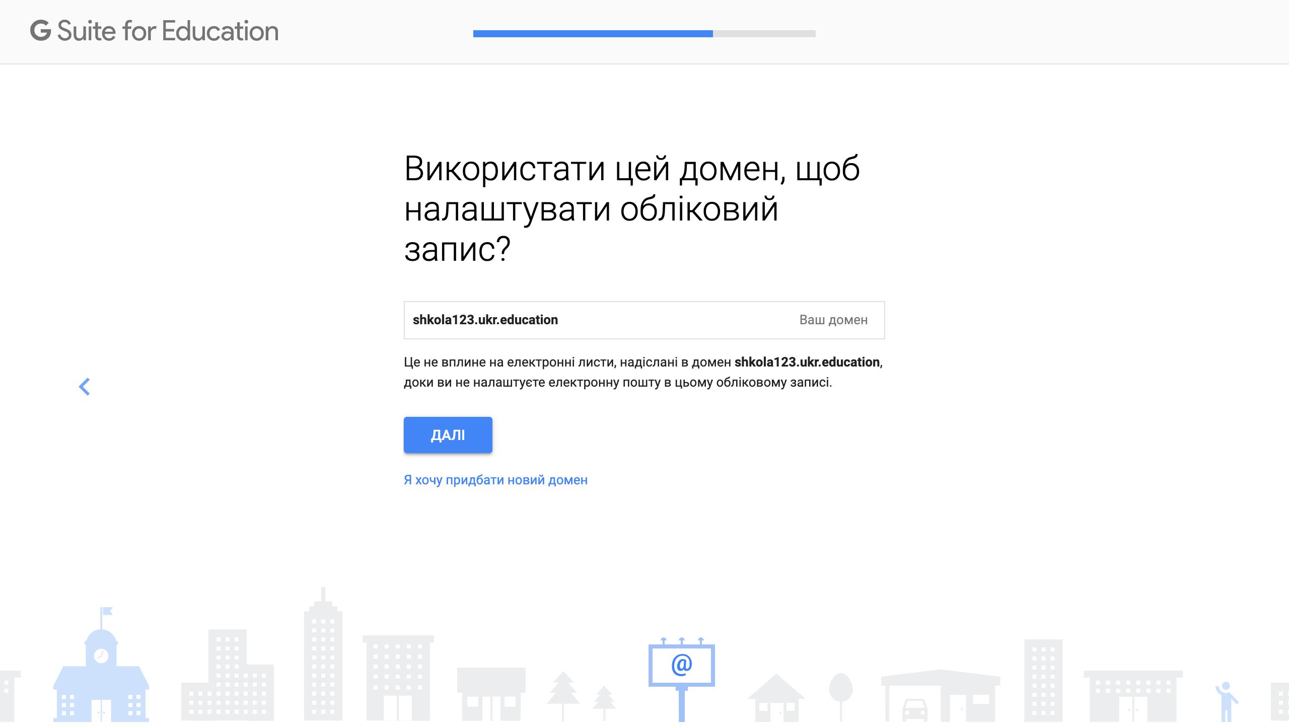 Крок 9: «Використати цей домен, щоб налаштувати обліковий запис?»