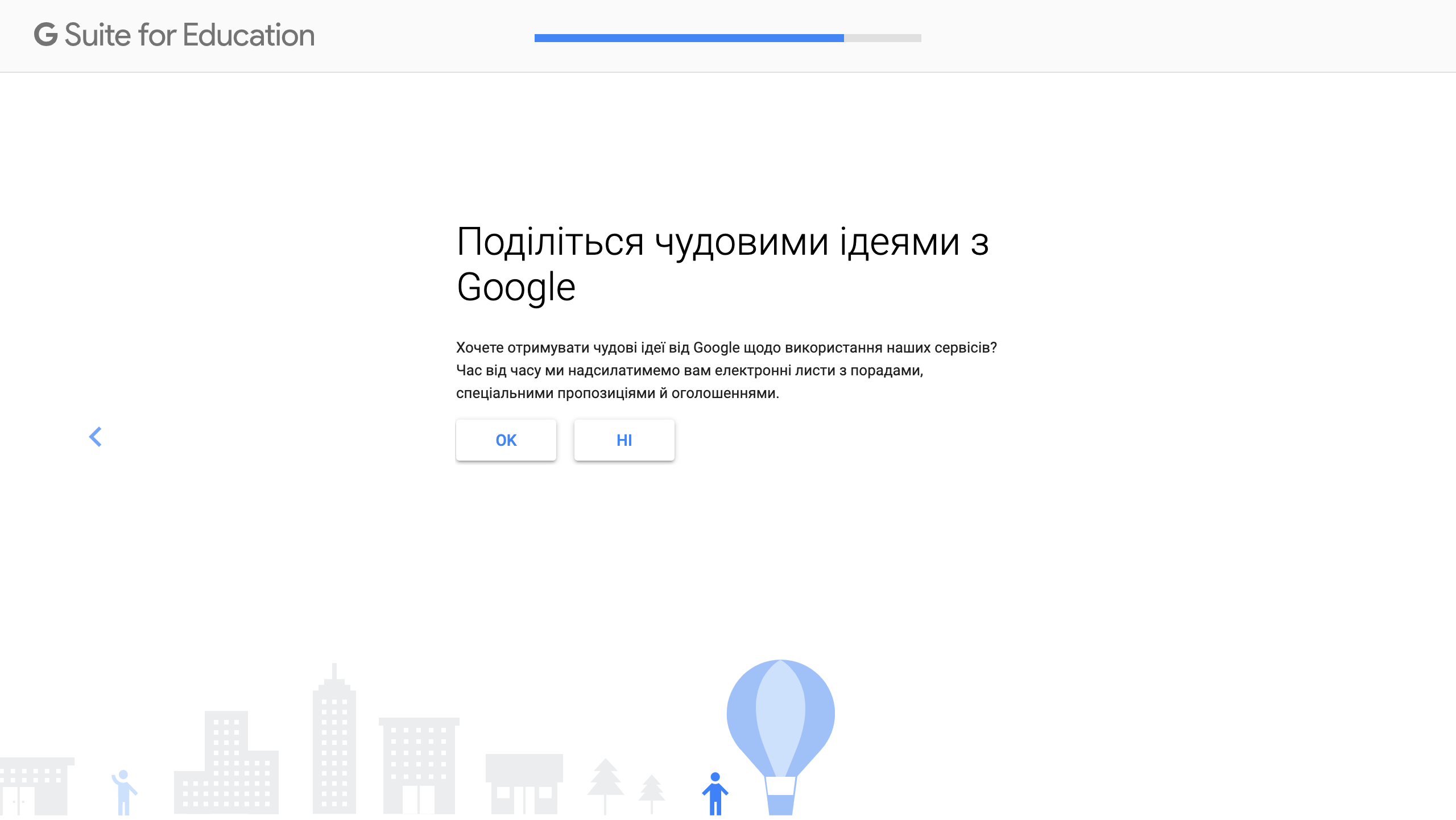 Крок 11: «Поділіться чудовими ідеями з Google»