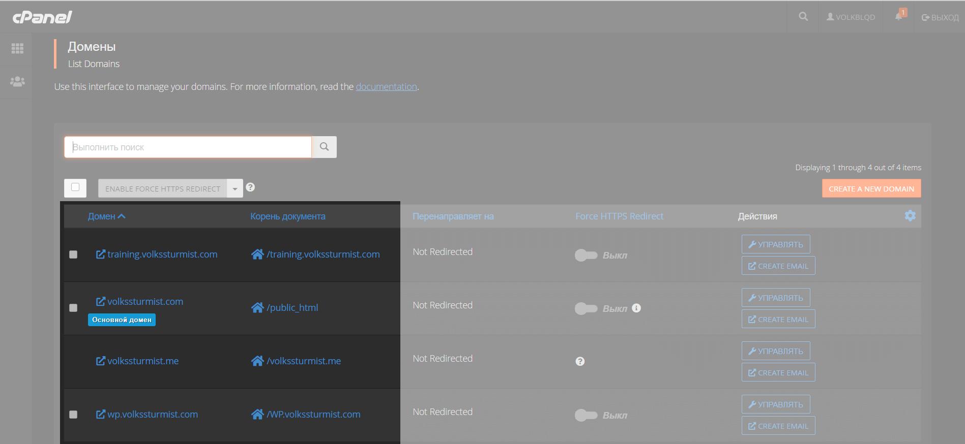 HTTPS на WordPress. Панель управления хостингом cPanel.