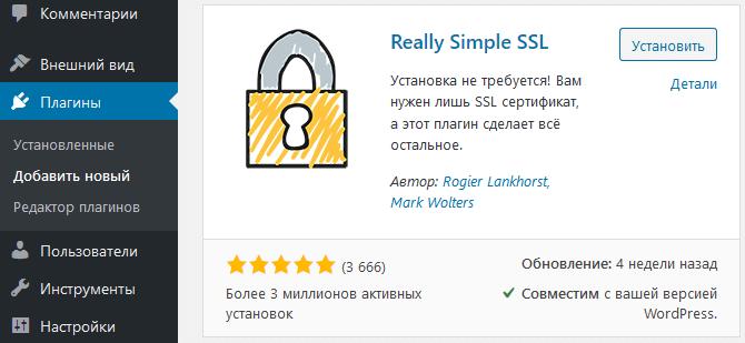 Настройка HTTPS WordPress. Установка плагина Really Simple SSL.