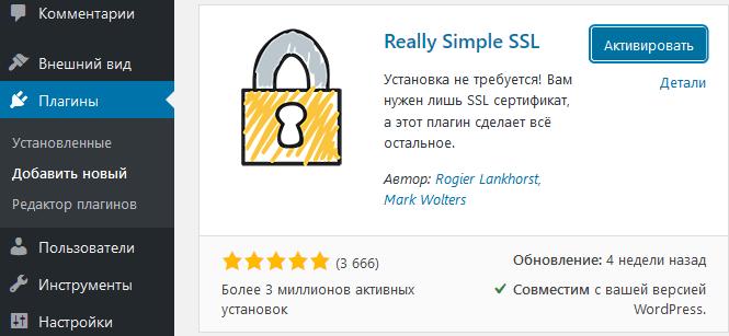 Настройка HTTPS WordPress. Активация плагина Really Simple SSL.