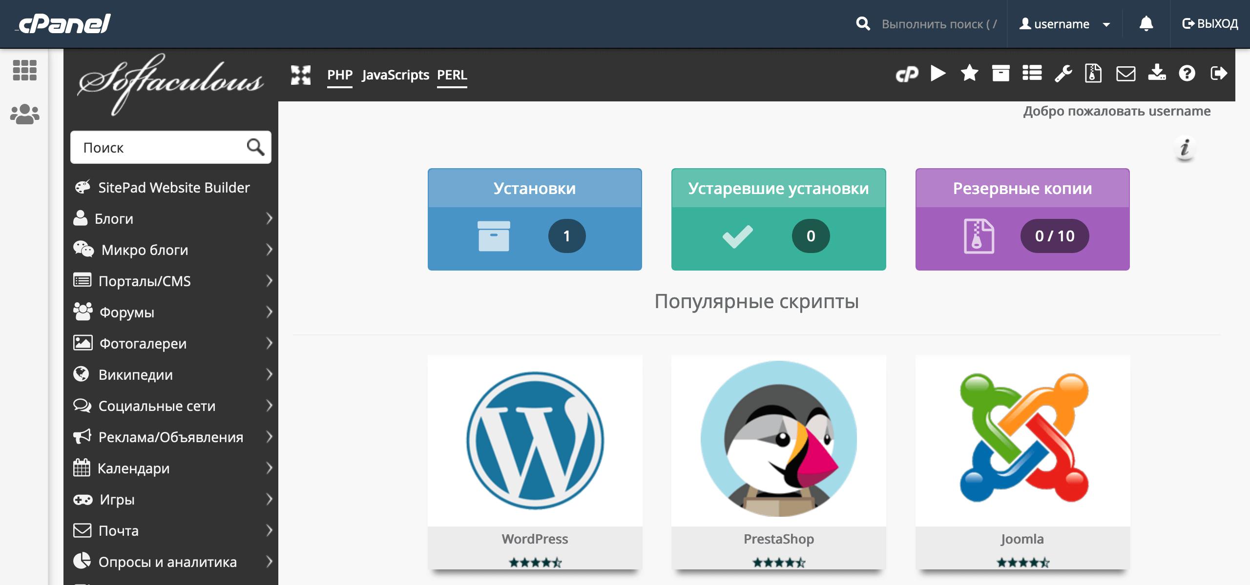 Как сделать интернет-магазин на WordPress: домашняя страница Softaculous