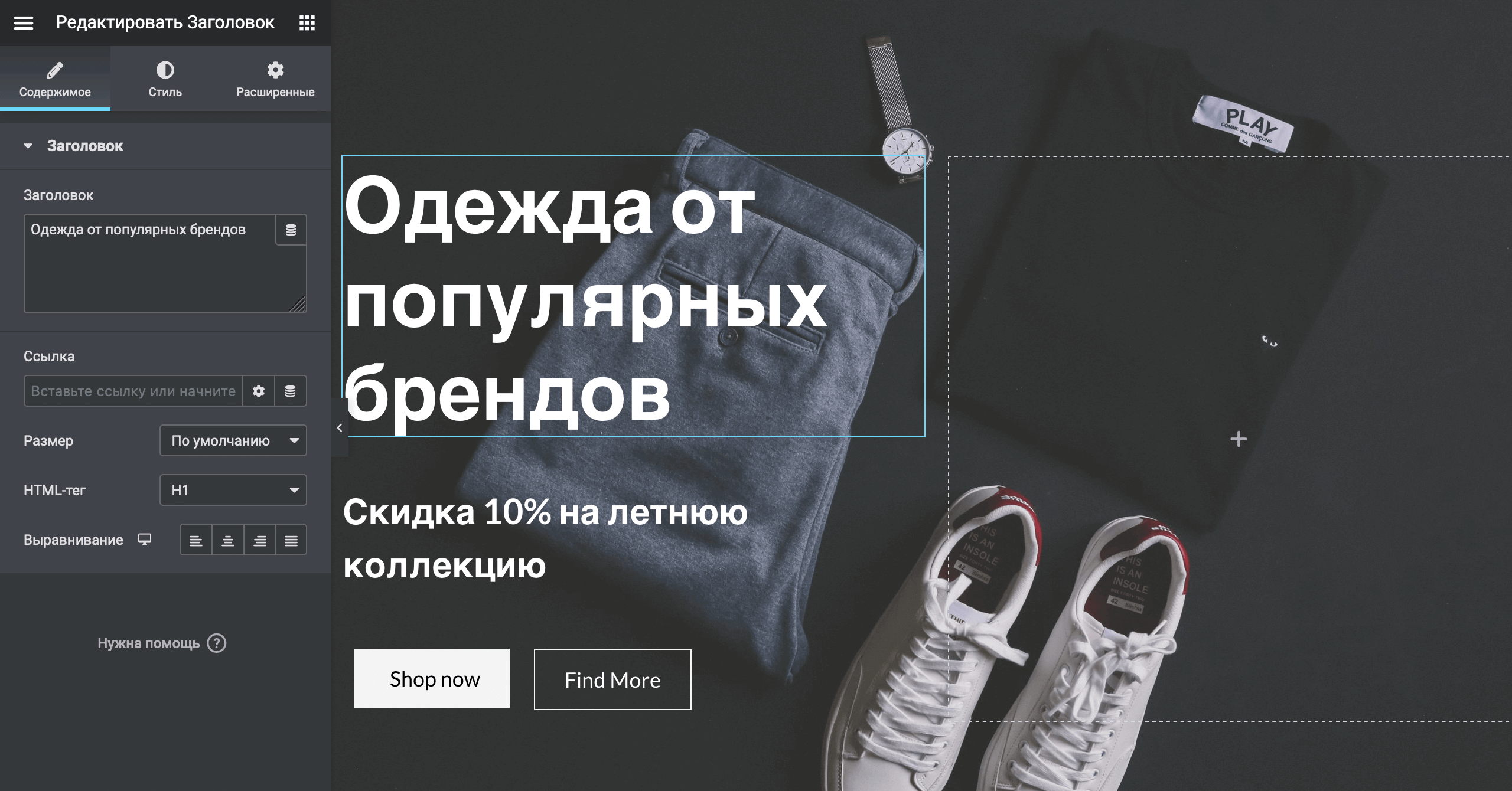 Вордпресс интернет-магазин: замена текста на главном баннере