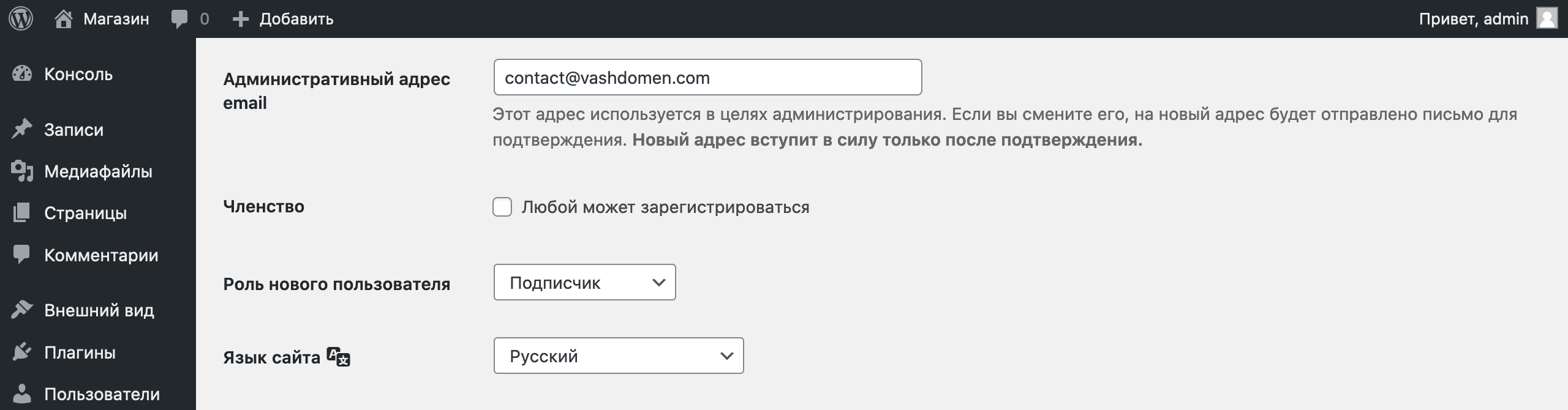 Создание интернет-магазина на CMS WordPress: поля с языком и административным email сайта в настройках