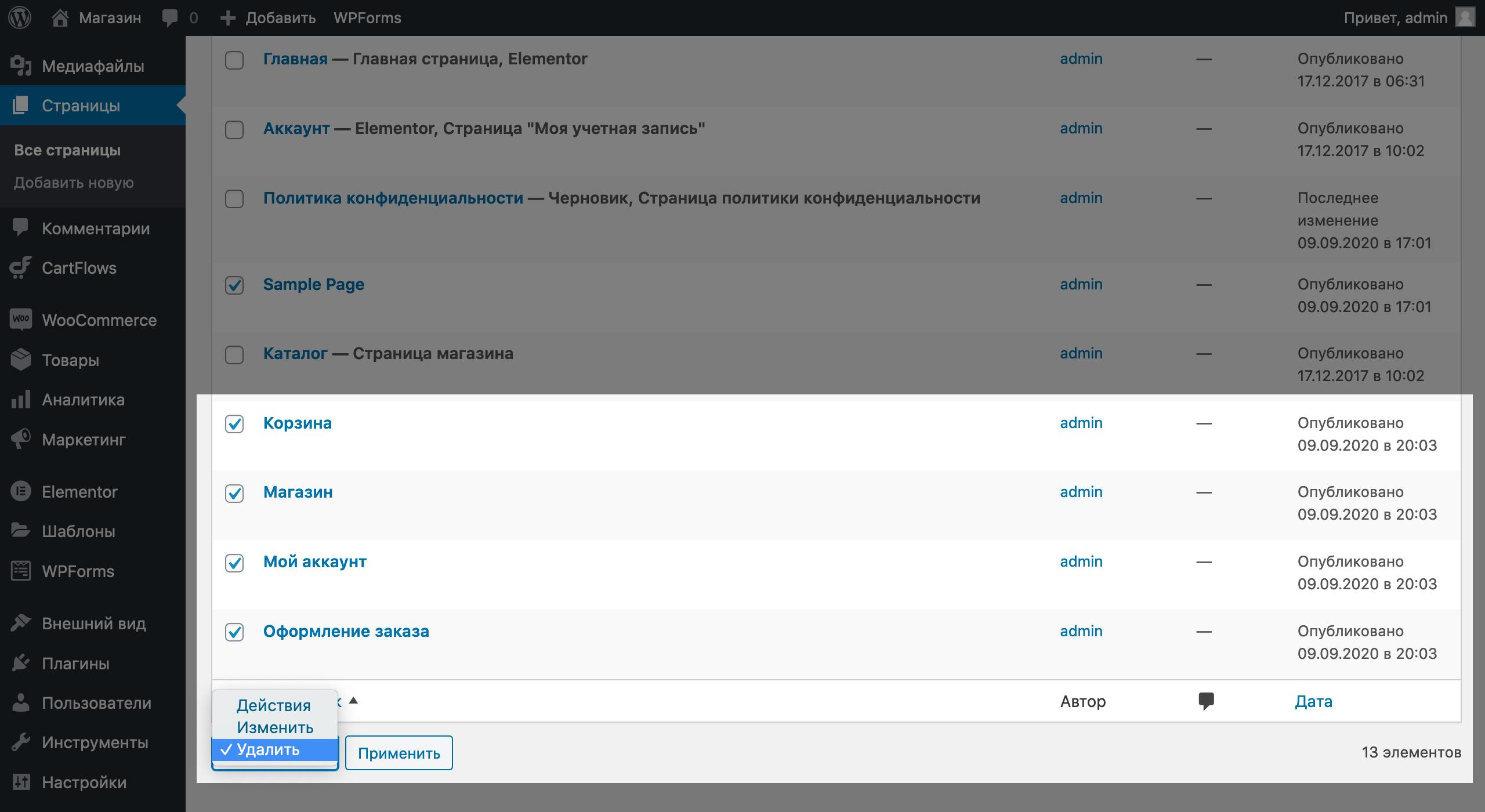 Интернет-магазин WordPress: переход к удалению нескольких страниц одновременно
