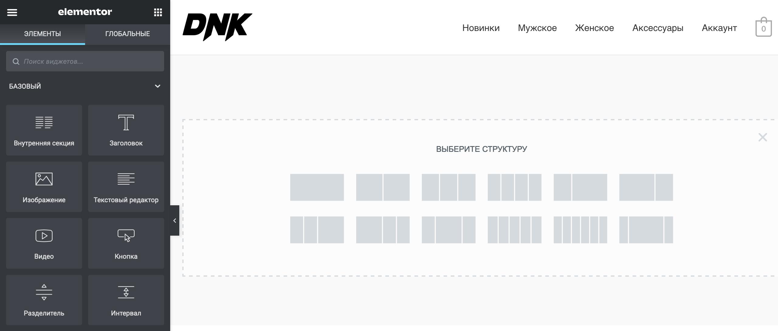 Интернет-магазин на Вордпресс: пустая страница в конструкторе Elementor