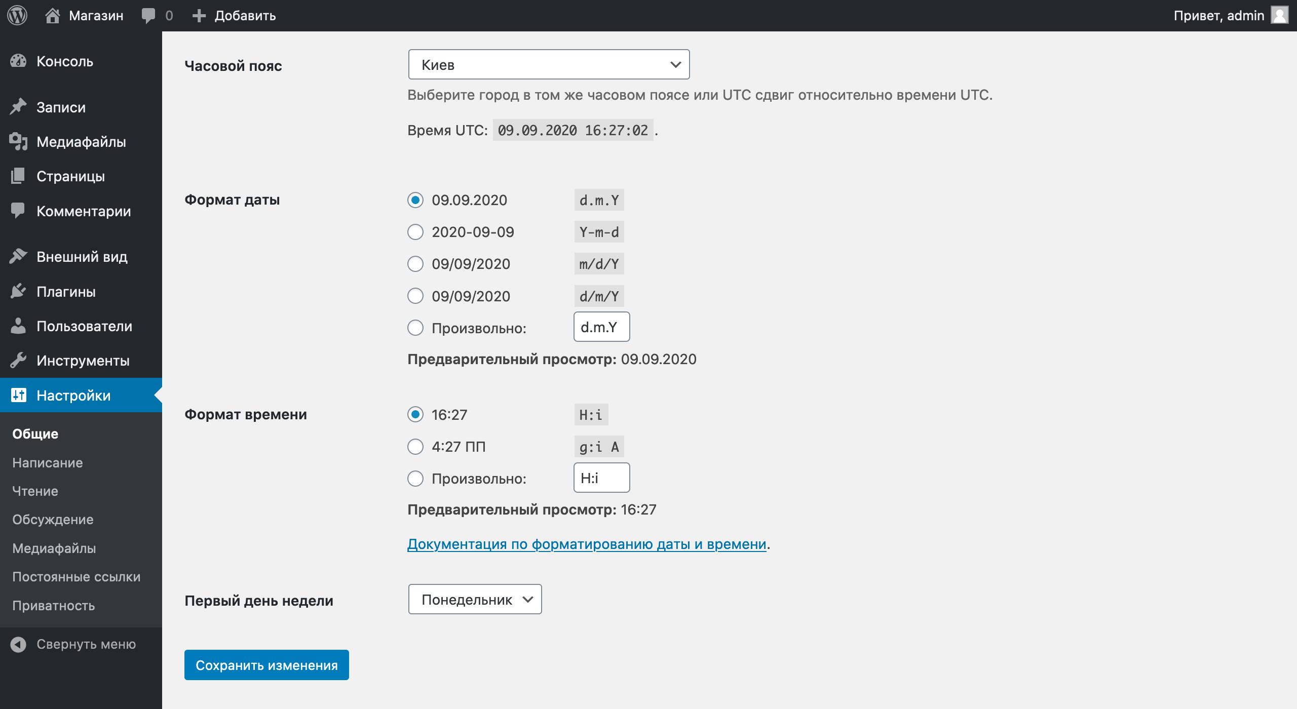 Создание интернет-магазина на CMS WordPress: часовой пояс, формат даты и времени в настройках