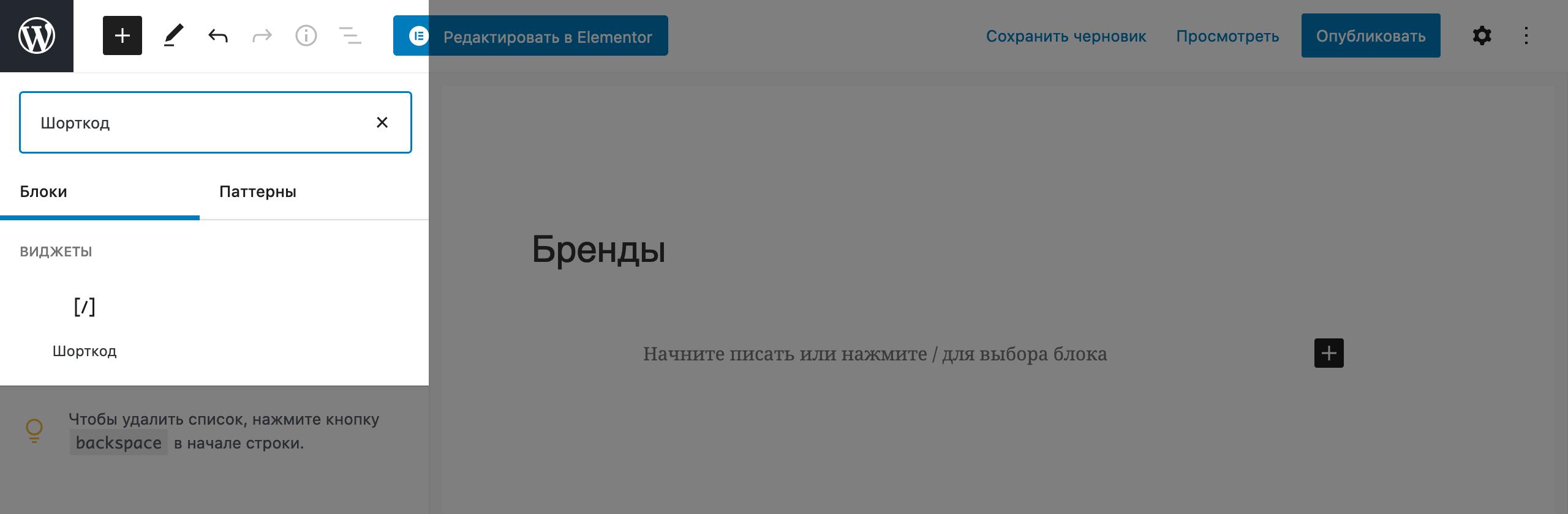 WordPress интернет-магазин: добавление блока с шорткодом на страницу