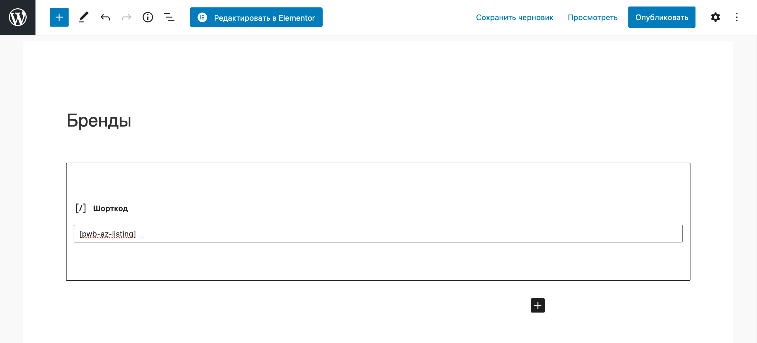WordPress интернет-магазин: блок с шорткодом на странице