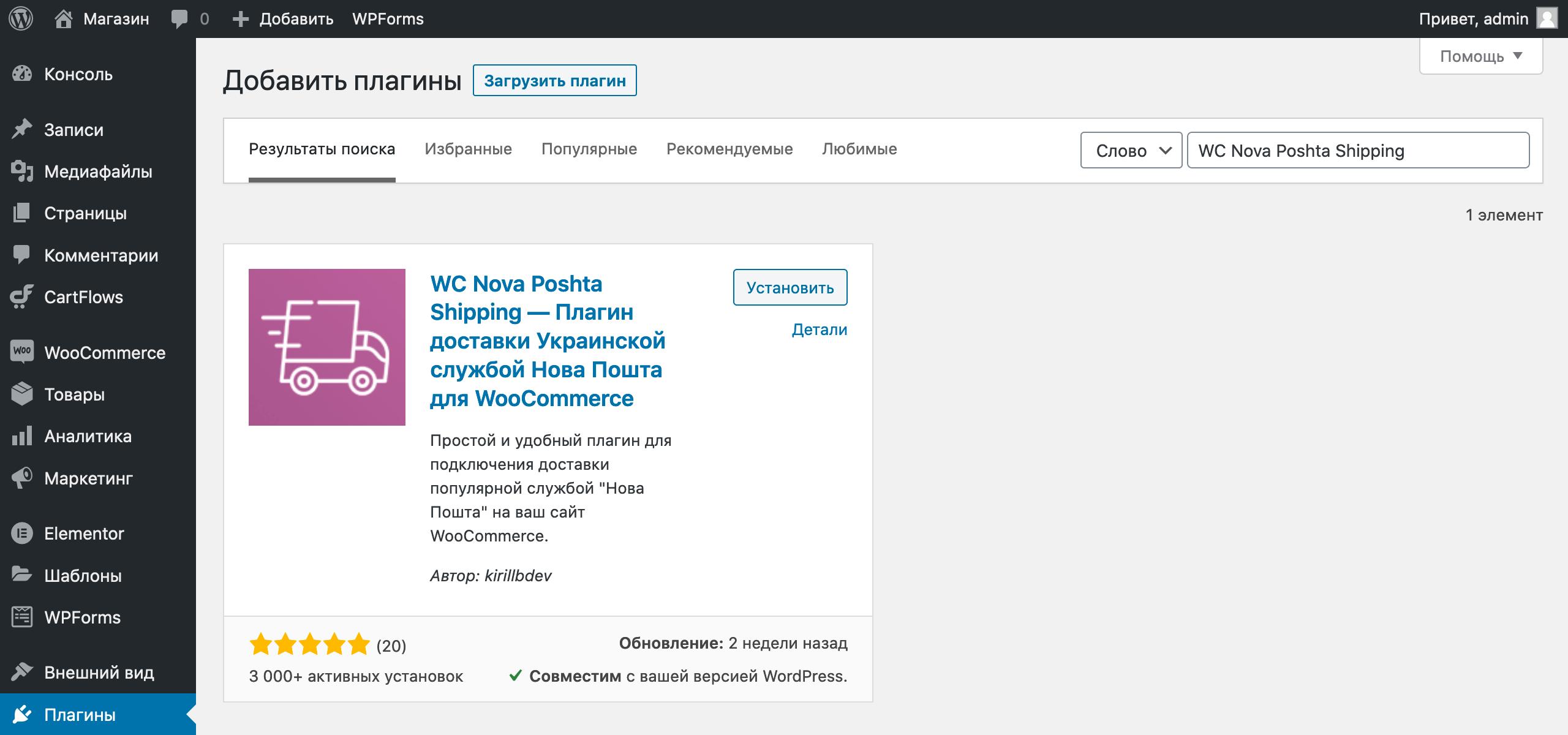 Интернет-магазин на Вордпресс: плагин WC Ukr Poshta Shipping