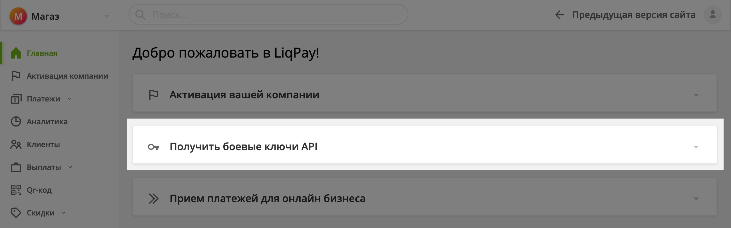Домашняя страница аккаунта на сайте LiqPay