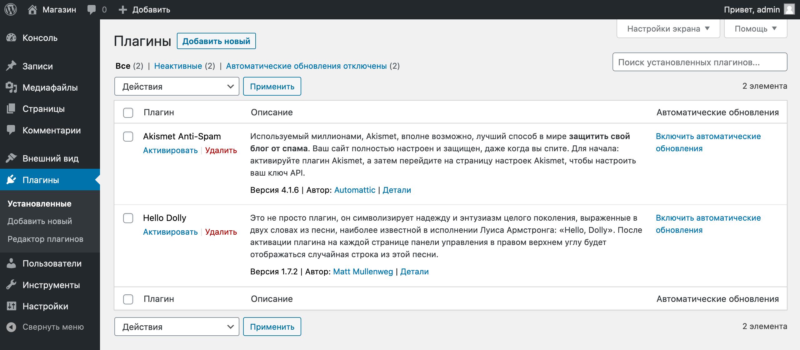 Движок интернет-магазина WordPress: раздел «Плагины»