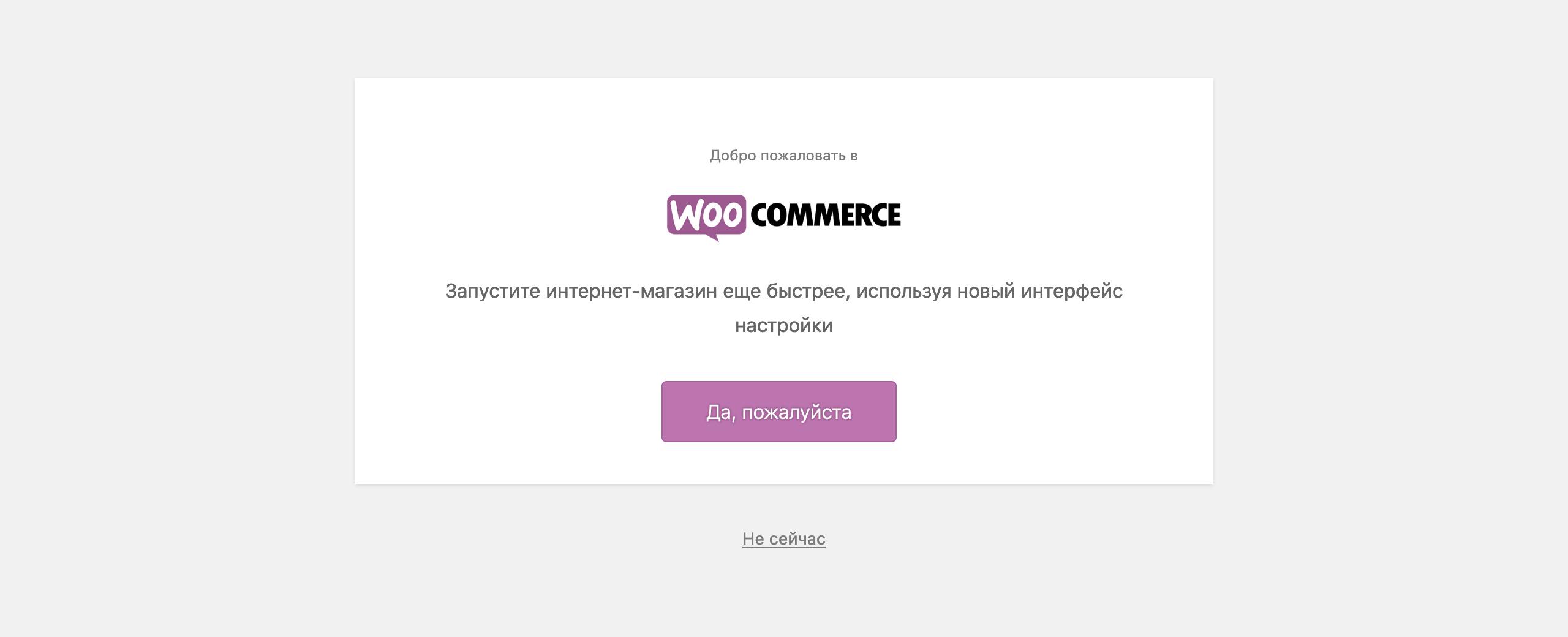 WooCommerce инструкция: приветственная страница мастера по настройке магазина