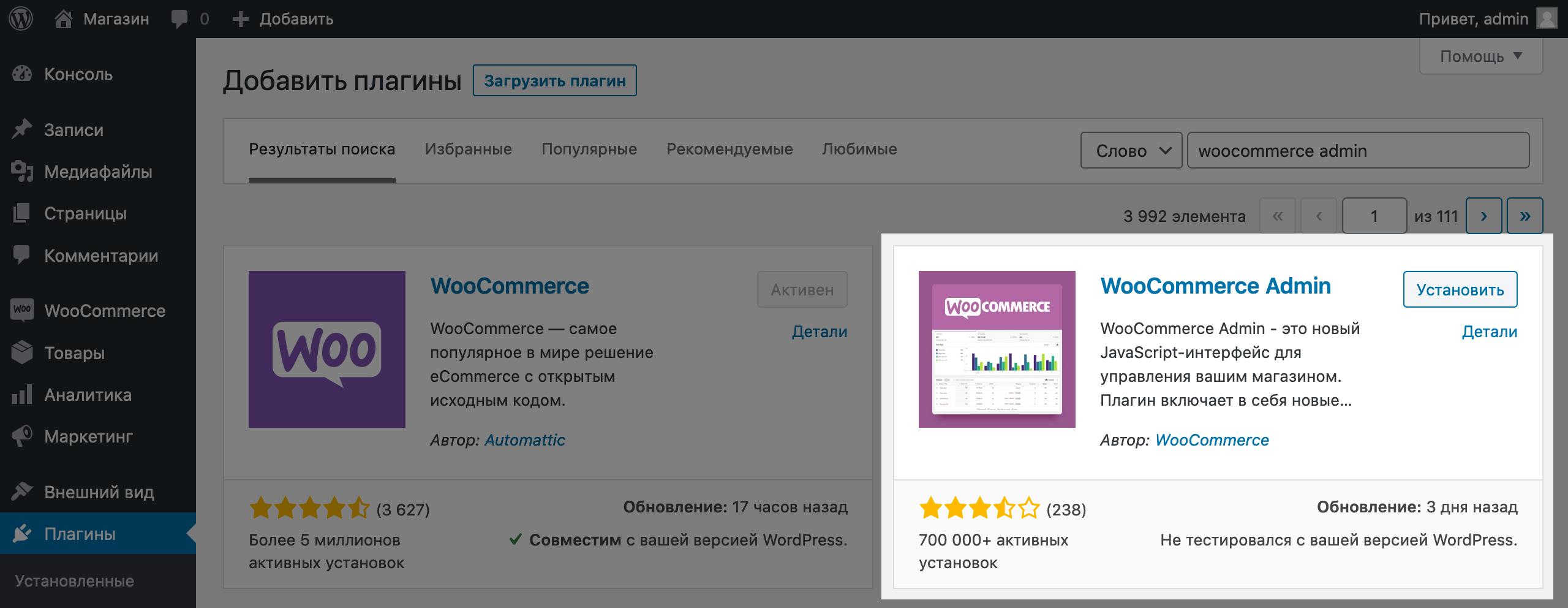 Настройка WooCommerce WordPress: установка плагина WooCommerce Admin