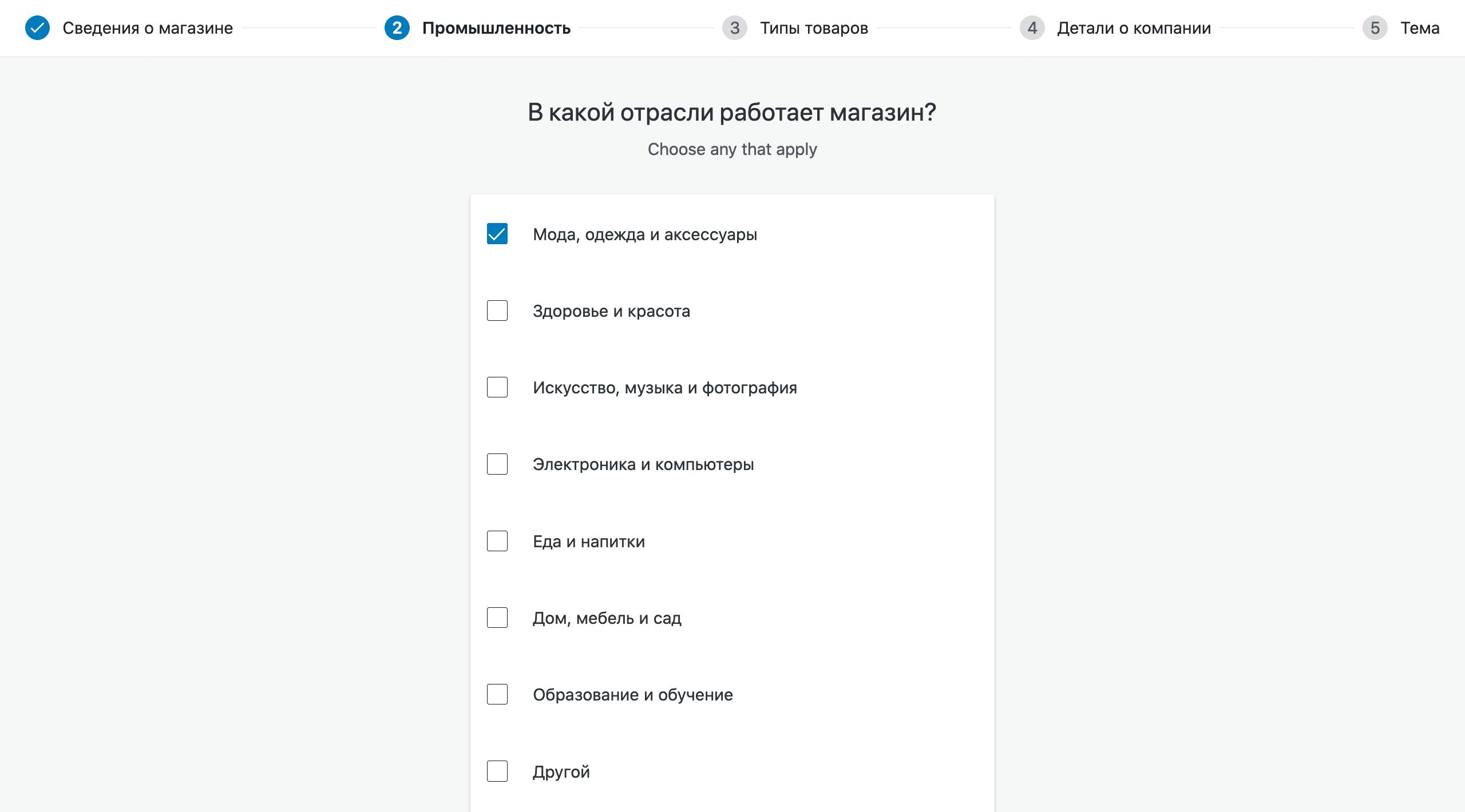 Настройка WooCommerce: в какой области работает магазин?