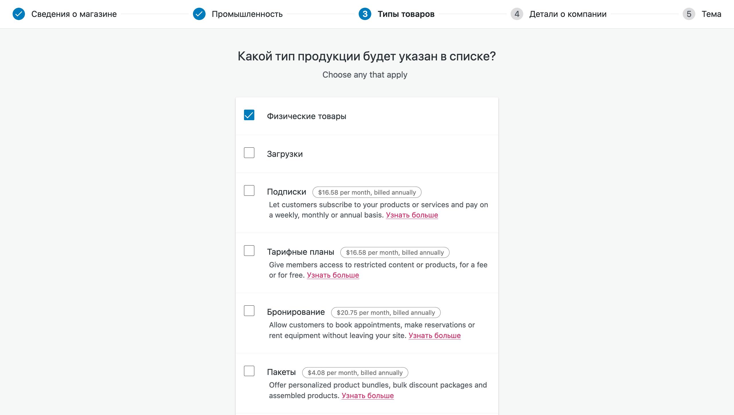 Настройка WooCommerce: тип продукции